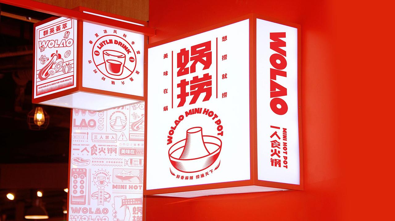 青岛餐饮火锅品牌形象设计VI设计