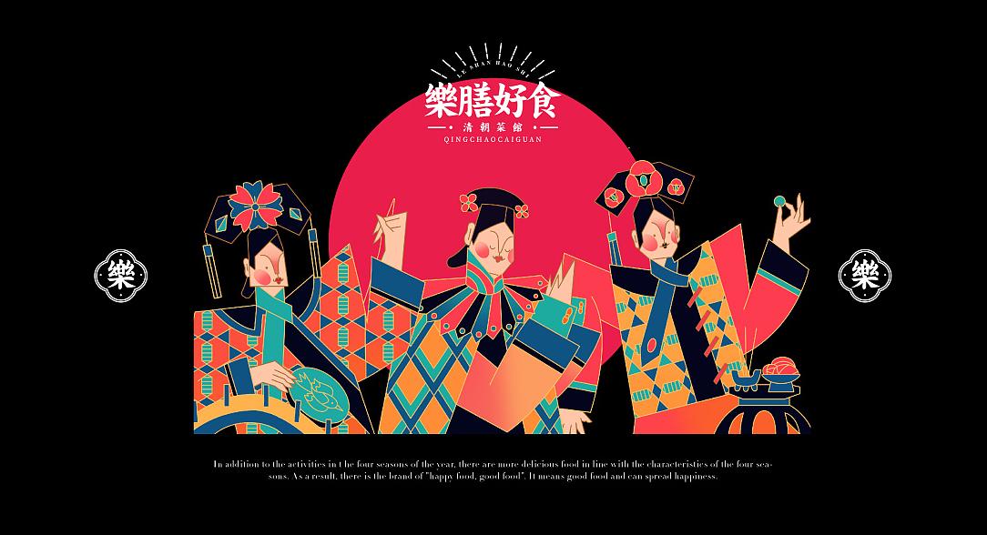 青岛餐饮品牌标志设计餐厅形象VI设计